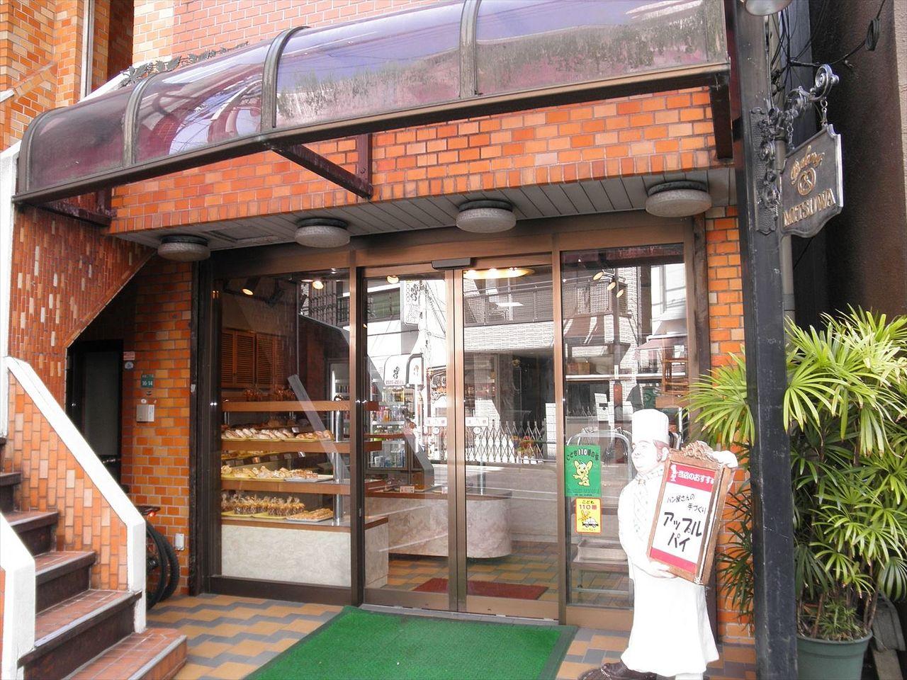 池袋のパン屋さん ミツワベーカリー