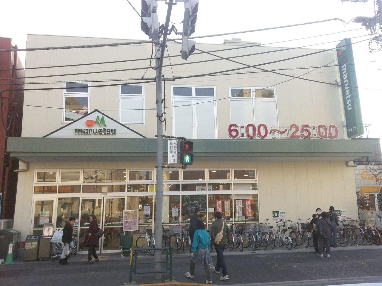 新江古田駅前のスーパー マルエツです。6時~25時まで営業していて買い物らくらくです