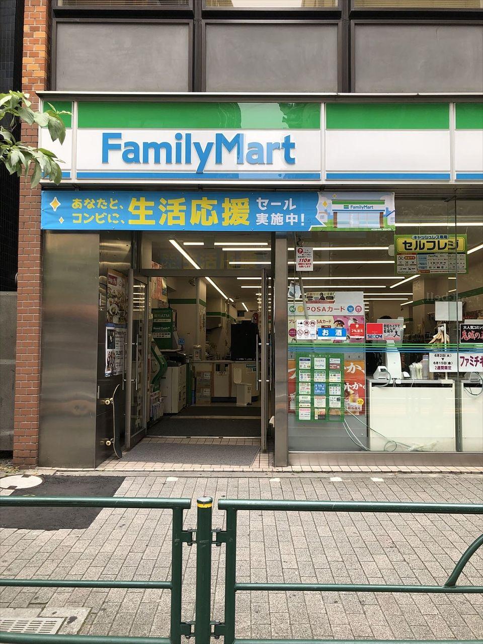 GSハイム佐藤ビルから徒歩1分のファミリーマート新宿駅南店