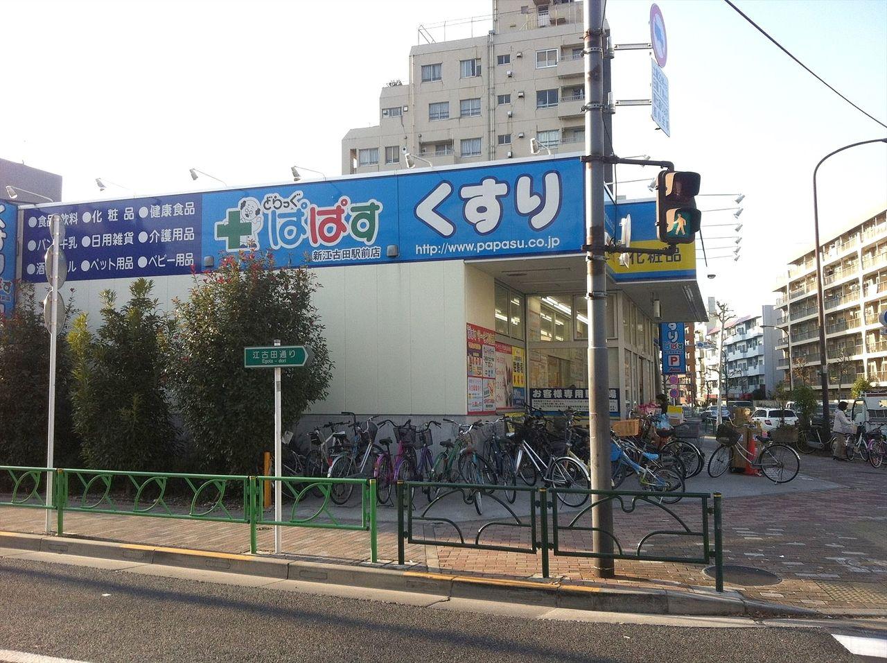 新江古田駅前のドラッグストアぱぱすです