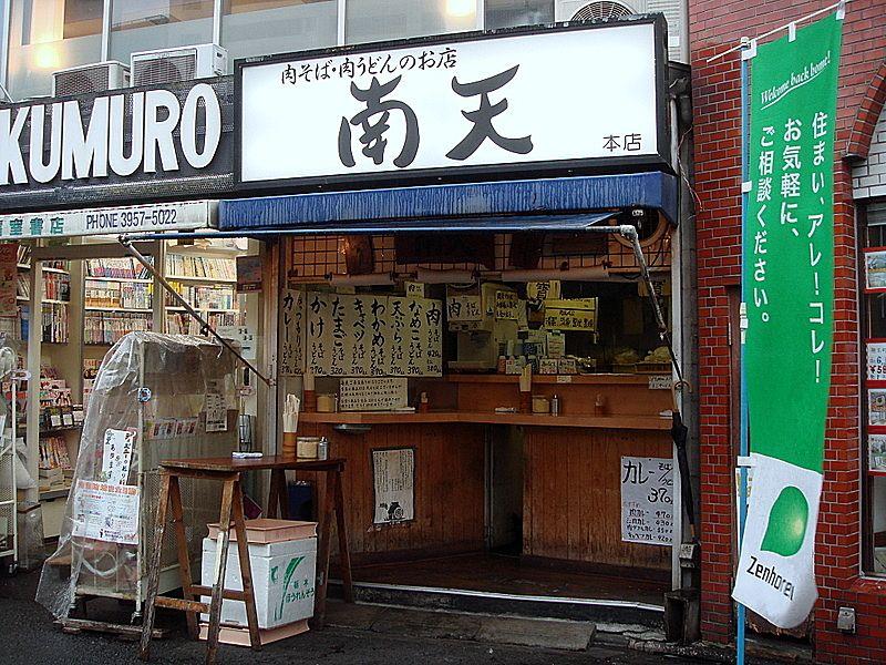 椎名町駅前の立ち食いそば 南天さん 肉そばが美味しいです