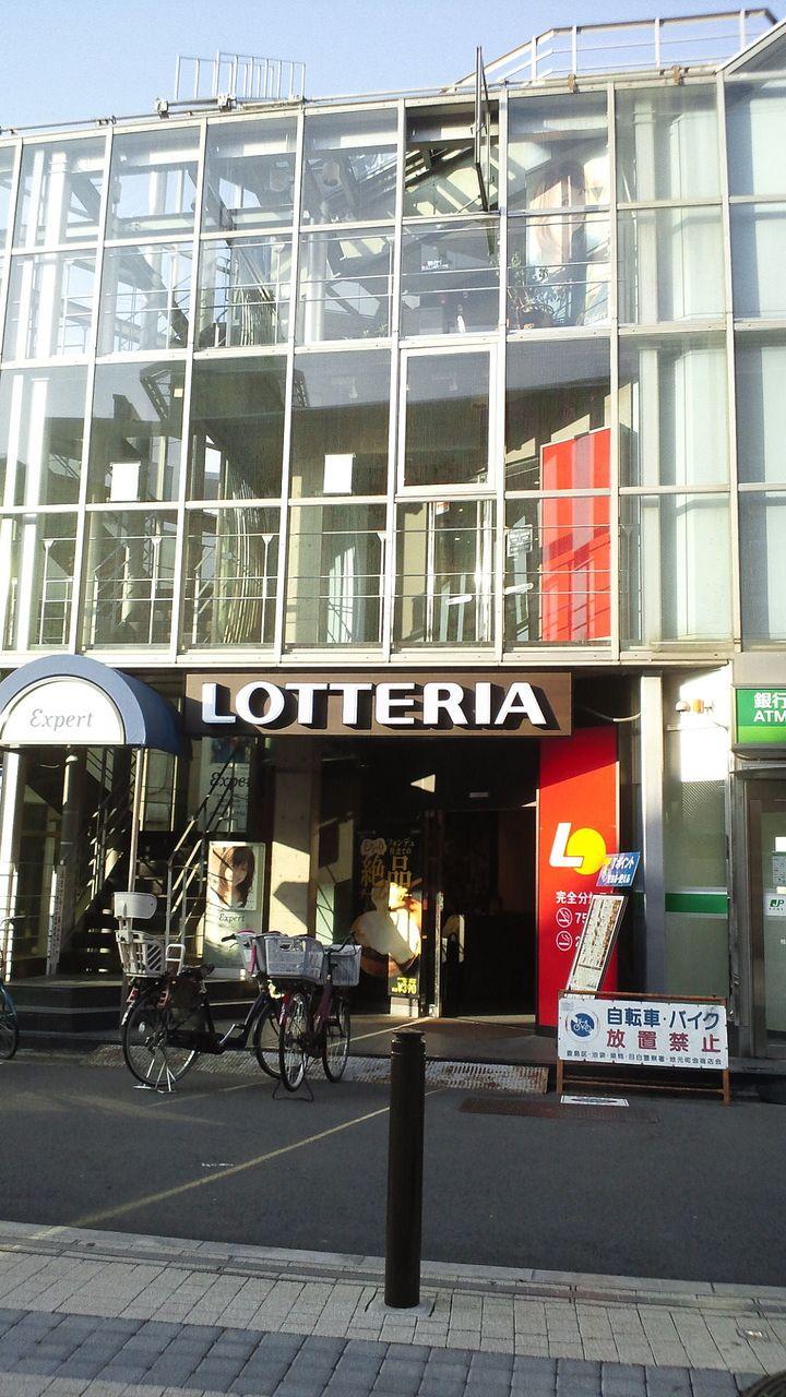 椎名町駅前のロッテリア椎名町店。