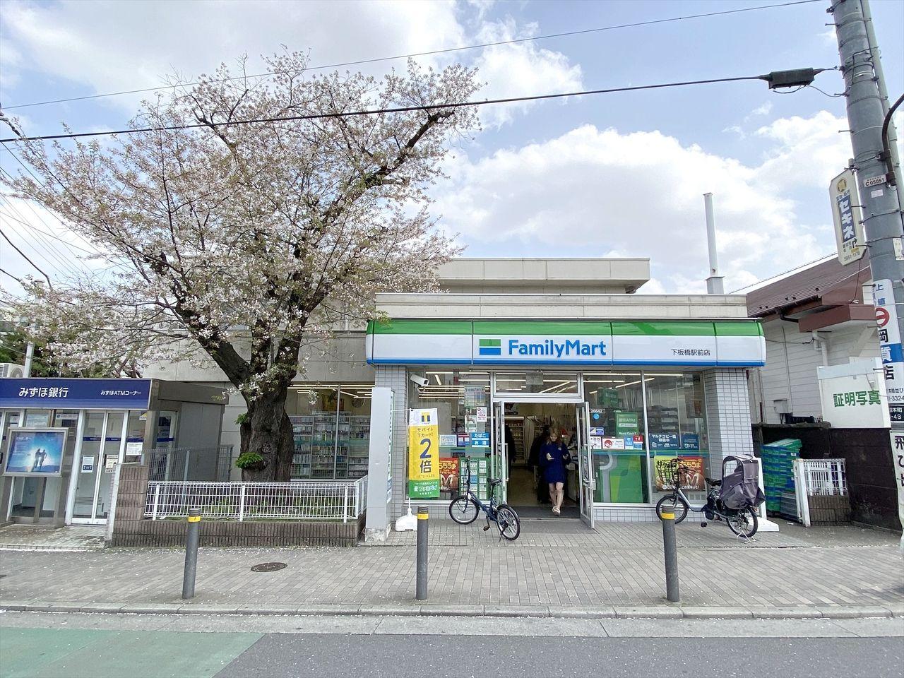 下板橋駅徒歩1分のファミリーマート下板橋駅前店 ベルパークへの帰りに寄るならここかも。