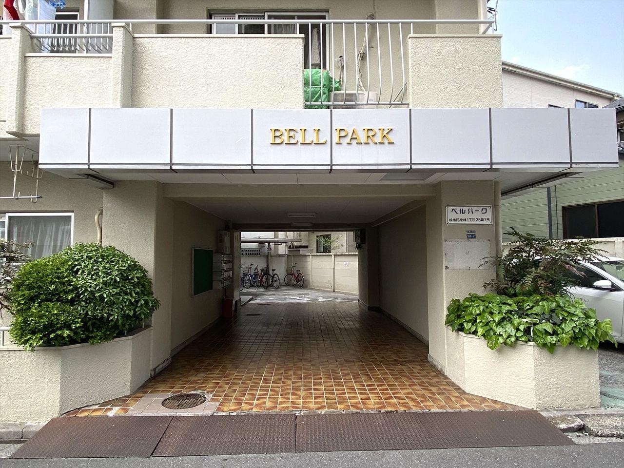 下板橋駅徒歩2分で通勤通学に便利な賃貸マンション ベルパークのエントランスです。