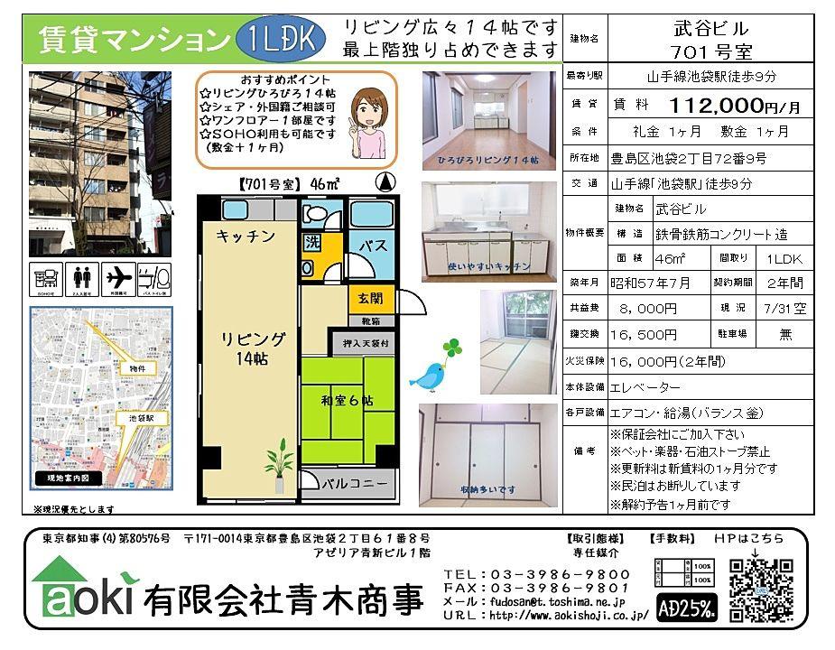 池袋駅の賃貸マンション 武谷ビル701号室 14帖のリビングが魅力の1LDKです。ワンフロア1世帯で最上階を独り占めできます。カップル向きのお部屋ですがSOHOでのご利用も可能です