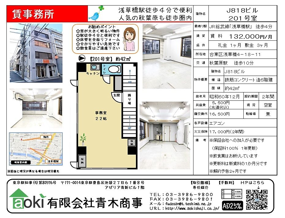 浅草橋駅徒歩4分で便利な立地の貸事務所J818ビル。ワンフロアに1つの事務所です。今回は床壁天井のフルリフォーム、トイレを和室から洋室に変更、エアコンを新規設置で綺麗になる予定です。人気の秋葉原も徒歩で行けます