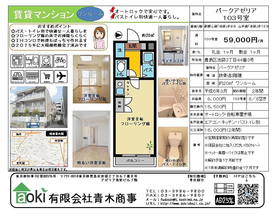 池袋の賃貸マンション パークアゼリア103号室 募集開始します バス・トイレ別・オートロックの人気の物件です。徒歩1分にファミリーマート池袋3丁目店があり買い物便利です