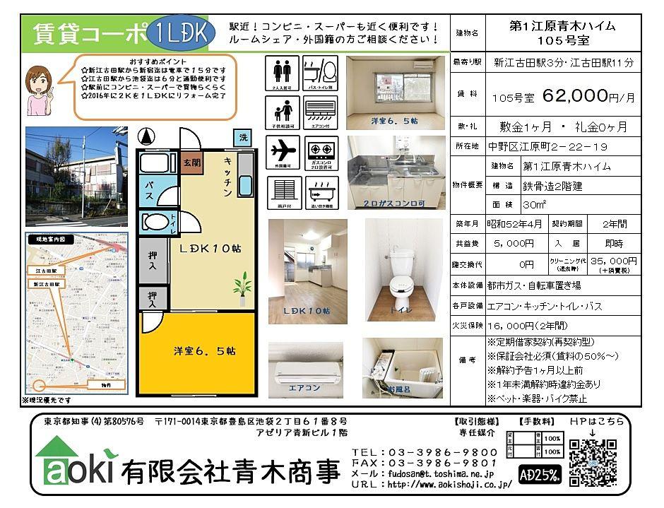 新江古田駅徒歩3分で通勤通学に便利な立地にある第1江原青木ハイムです。105号室は2017年リノヴェーション物件です。和室2Kを洋室1LDKに変更しました。新江古田駅近くにはドラッグストアぱぱす スーパーマルエツ等があり買い物便利ですね