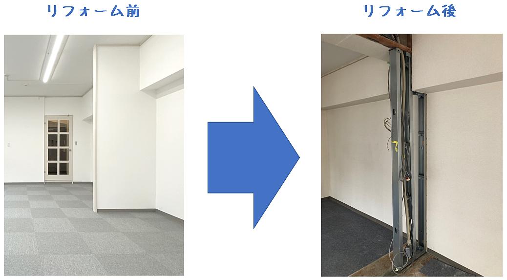 仕切り壁を縮小することで使いやすさの向上を図ります