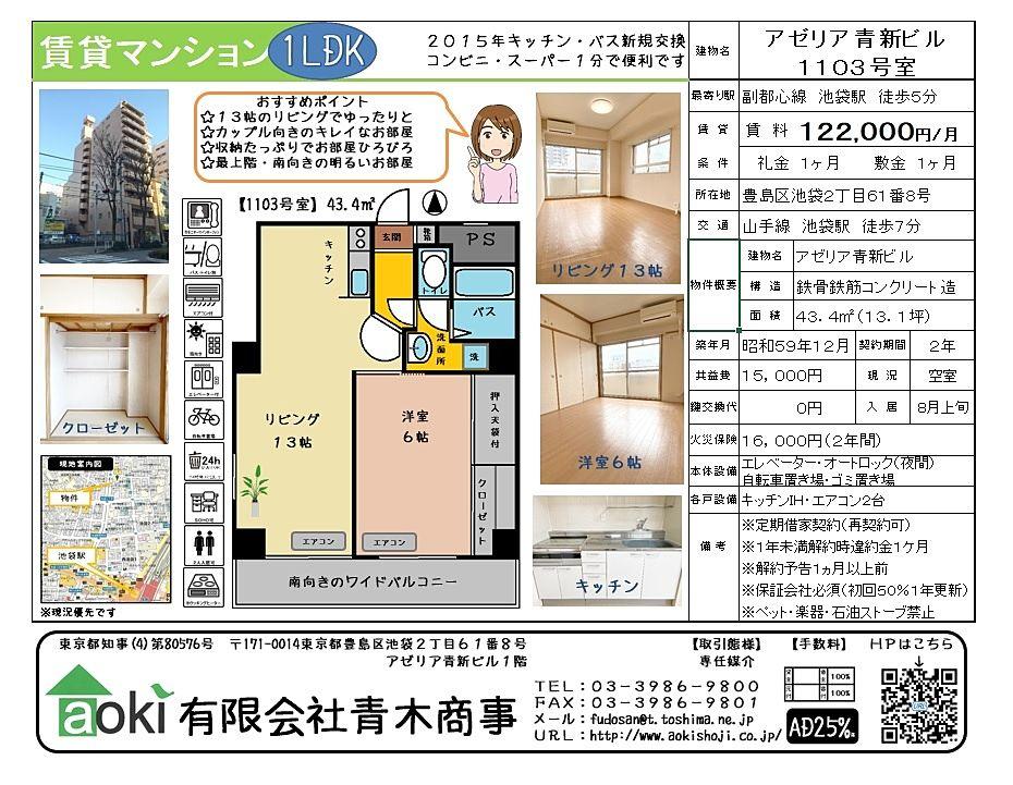 池袋の賃貸マンションアゼリア青新ビル1103号室です。池袋駅徒歩7分で通勤通学に便利な立地にあり、コンビニ・スーパーも近くにあるので買い物もらくらくです。
