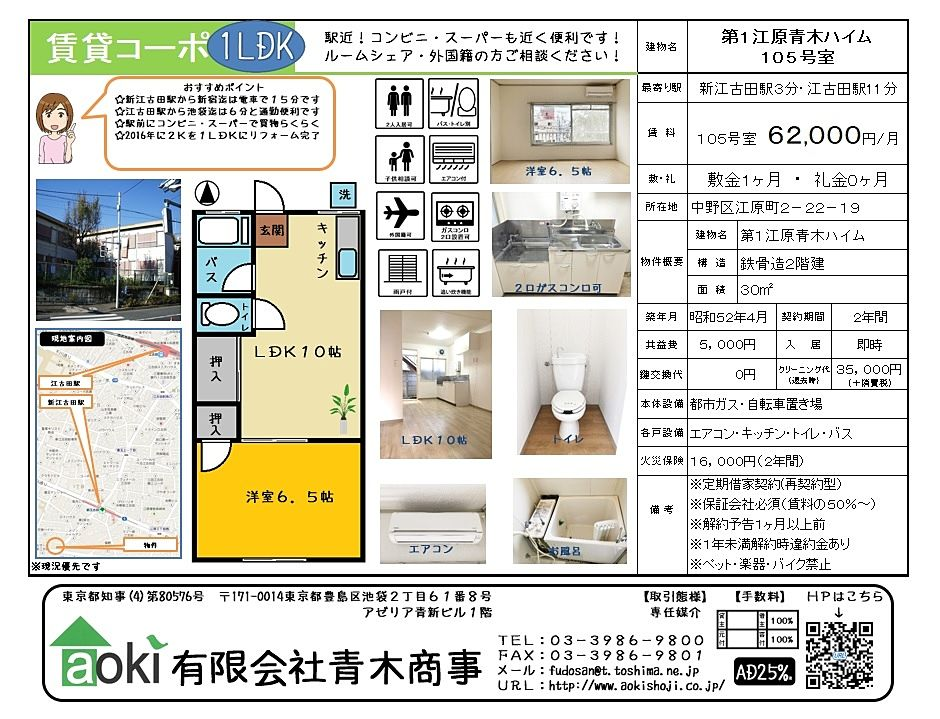 新江古田駅徒歩3分で通勤通学に便利な立地にある第1江原青木ハイムです。105号室は2017年リノヴェーション物件です。和室2Kを洋室1LDKに変更しました。
