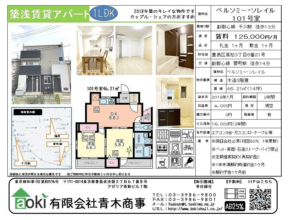 2018年築の築浅賃貸アパート ベルソミー・ソレイルです。副都心線 千川駅徒歩14分の閑静な住宅街にあります。広めのキッチンで楽しく料理、床はフローリングでお掃除も楽々です