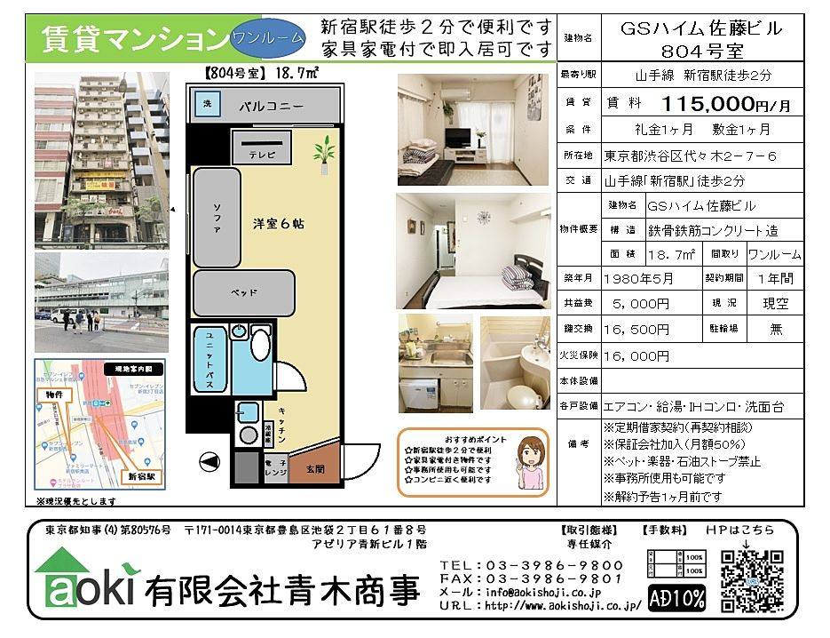 新宿駅徒歩2分でとても便利な立地です。GSハイム佐藤ビル804号室 所有者のセカンドハウスだったので家具家電付きですぐ入居できます。SOHO利用等もご相談ください
