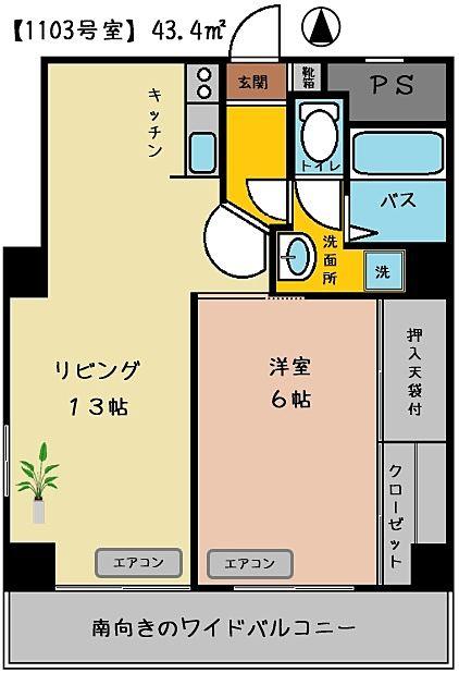 池袋の賃貸マンションアゼリア青新ビル1103号室です。2DKを1LDKにリフォームした最上階で南向きに大きな窓のある明るいお部屋です。池袋駅徒歩7分で通勤通学に便利な立地にあり、コンビニ・スーパーも近くにあるので買い物もらくらくです。