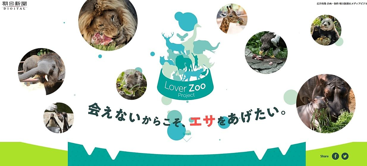 Lover Zoo Projectに賛同します