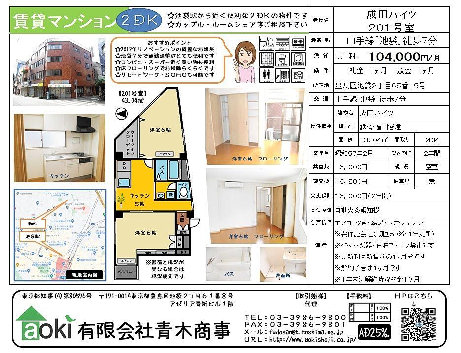 池袋の賃貸マンション 成田ハイツ201号室 2012年のリノベーション物件で綺麗です!!