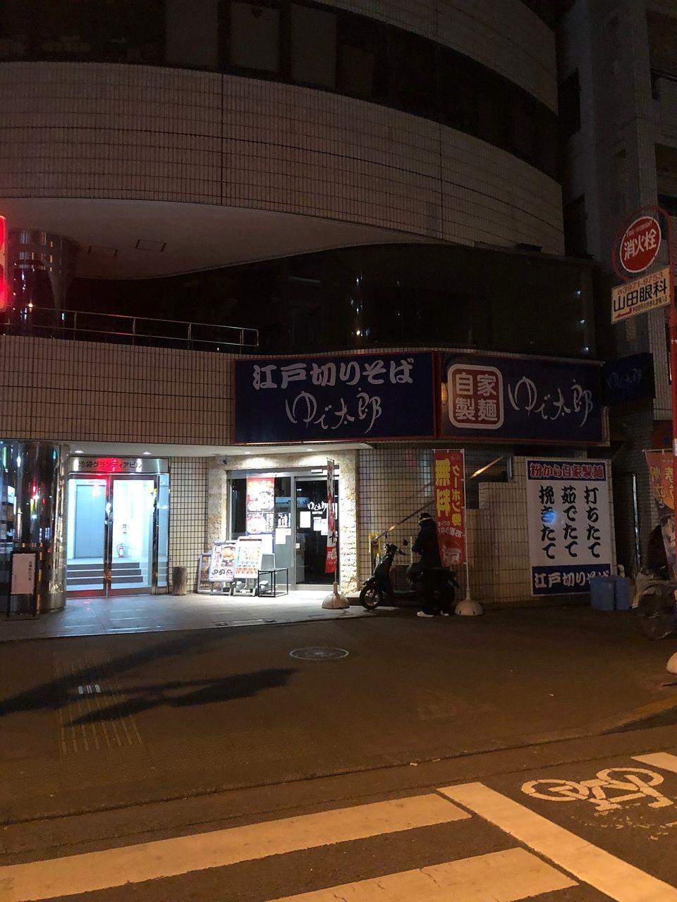 24時間営業の池袋ゆで太郎が20時に閉店してました