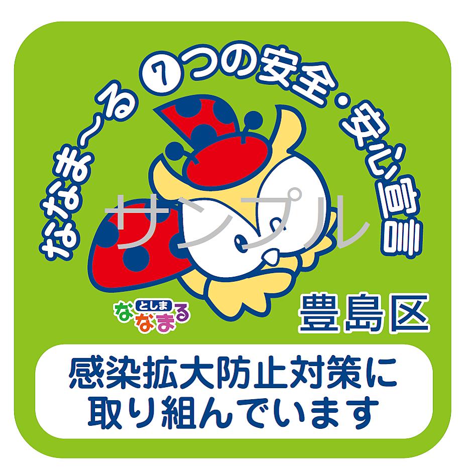豊島区の新型コロナウイルス感染防止対策費用補助金に必要なななまるステッカー