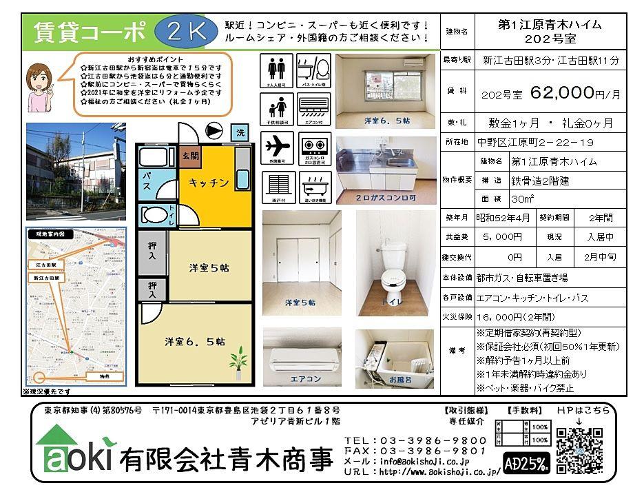 新江古田駅徒歩3分で通勤通学に便利な立地にある第1江原青木ハイム。新江古田駅前にはスーパー・ドラッグストア・コンビニ等揃っており買い物も便利です。2020年にモニター付きインターホンを設置、2021年に和室を洋室にリフォーム予定の綺麗なお部屋です