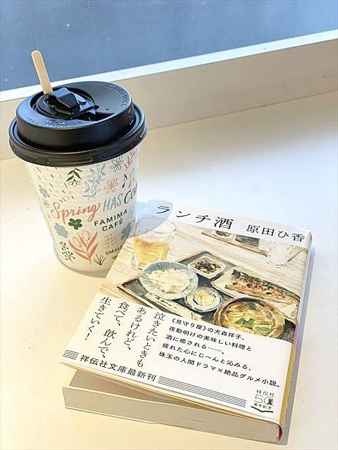 すきま時間を有効活用 原田ひ香さん ランチ酒