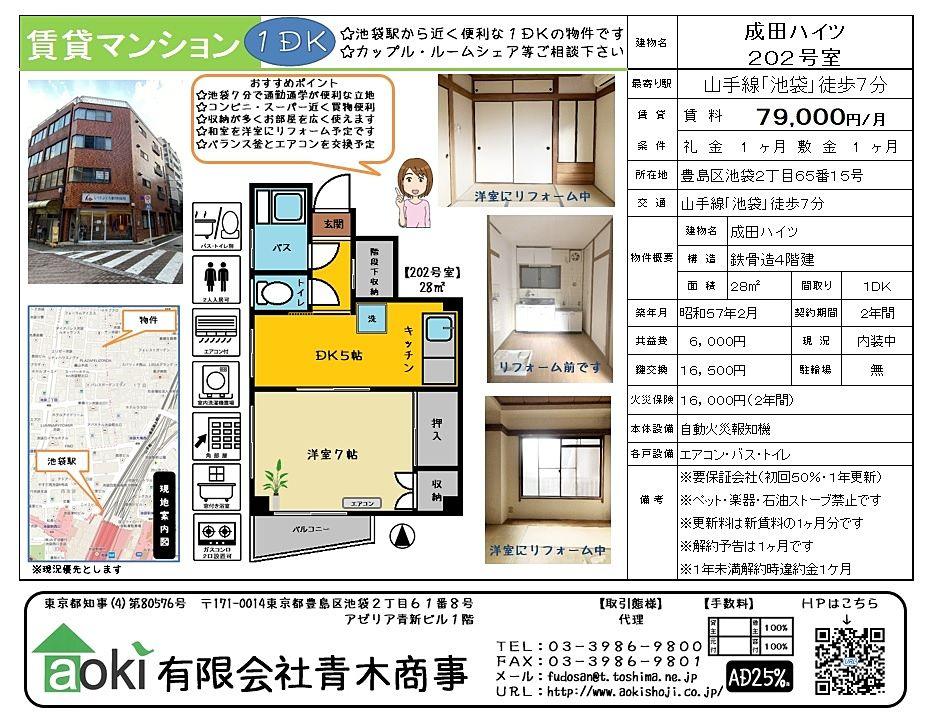 池袋の賃貸マンション 成田ハイツ202号室 今回は和室を洋室にする等、全面リフォームの予定です