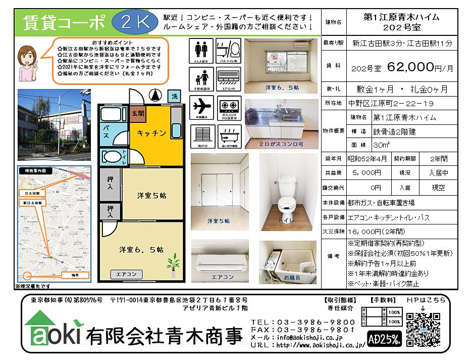 南向きの明るいお部屋です。新江古田駅徒歩3分で通勤通学に便利な立地にあります。新江古田駅前にはスーパー・ドラッグストア・コンビニ等揃っており買い物も便利です