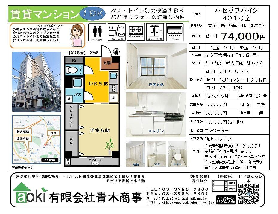 護国寺駅5分の賃貸マンション ハセガワハイツです。敷金0礼金0で初期費用抑え目!2021年に全面的にリノベーションしました。床壁天井・キッチン・トイレ新品です。