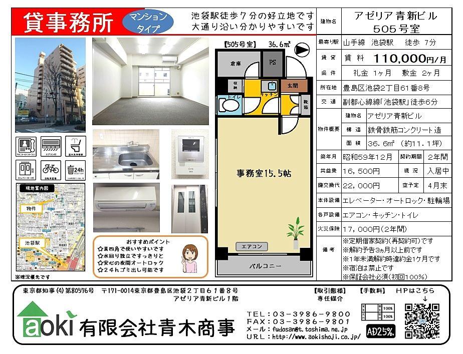 池袋駅徒歩7分貸事務所アゼリア青新ビル505号室