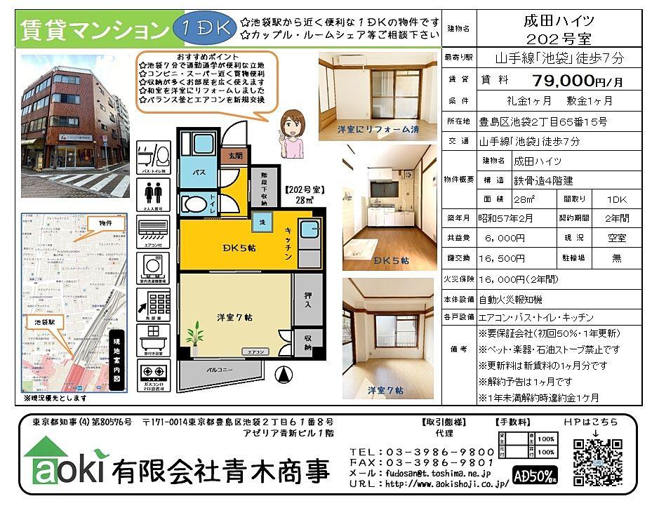 池袋賃貸マンション 成田ハイツ 1DKの綺麗なお部屋です