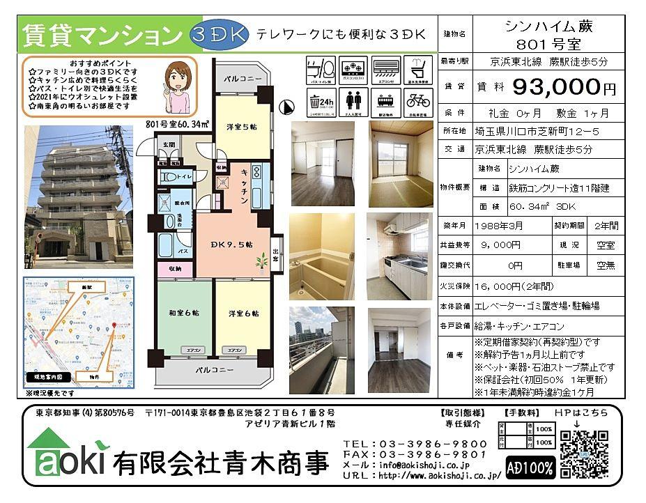 蕨駅徒歩5分の賃貸マンションです。ファミリータイプの3DK。各部屋に窓のある明るいお部屋です。2021年にエアコン・ウォシュレット設置予定です。
