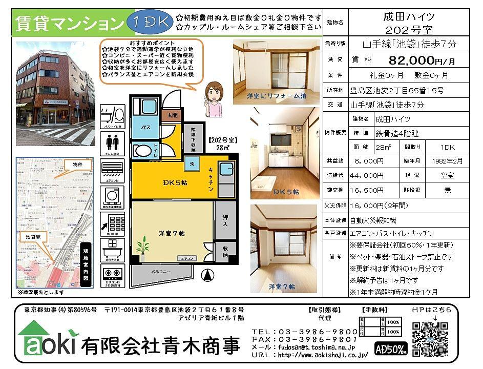成田ハイツ202号室 敷金0礼金0仲介手数料0 初期費用抑え目で抑えめです!