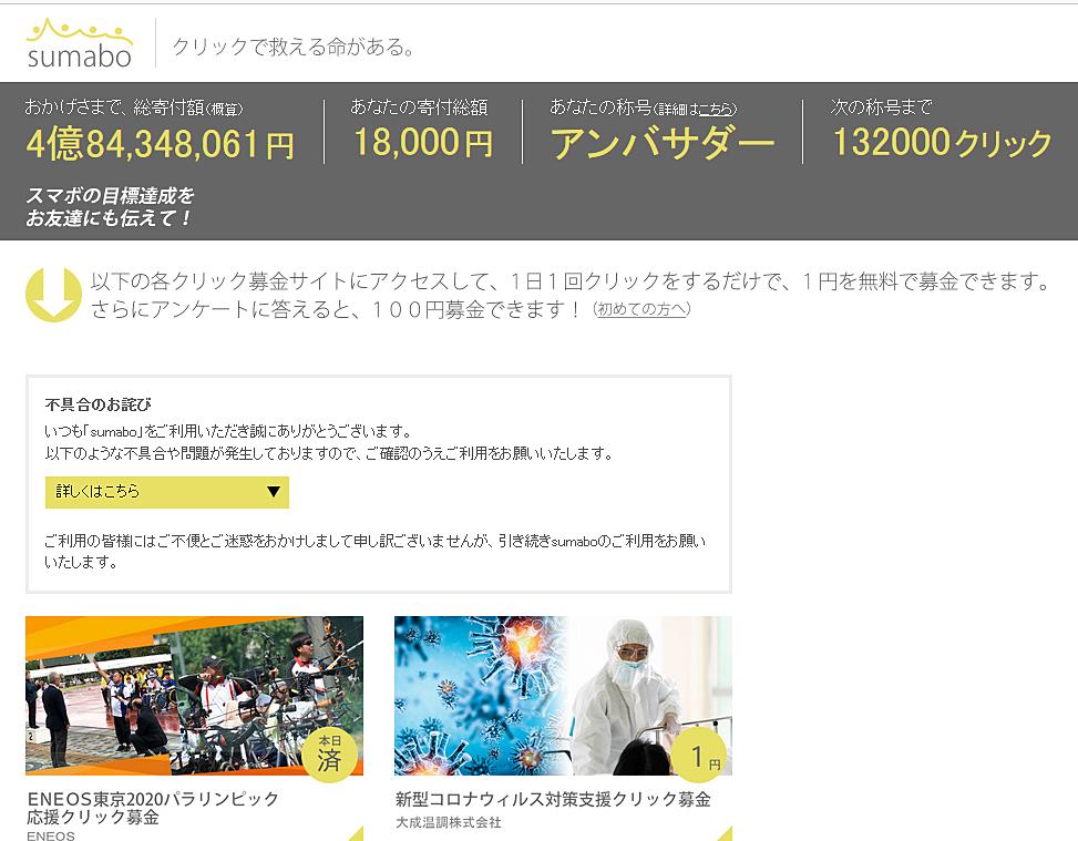 2011年に東日本大震災からクリック募金を続けています。今日2021年7月21日で18,000円募金しました。