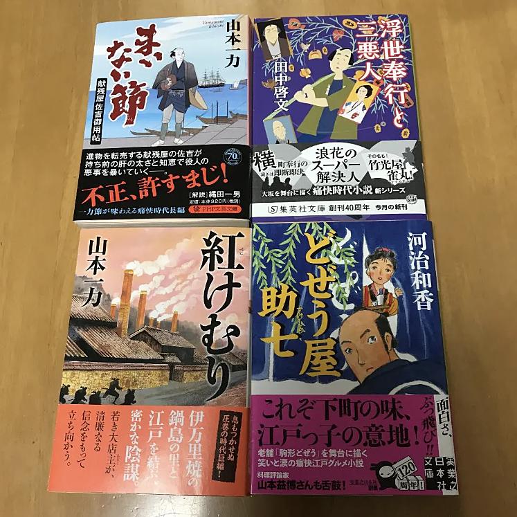 山本一力等の時代小説