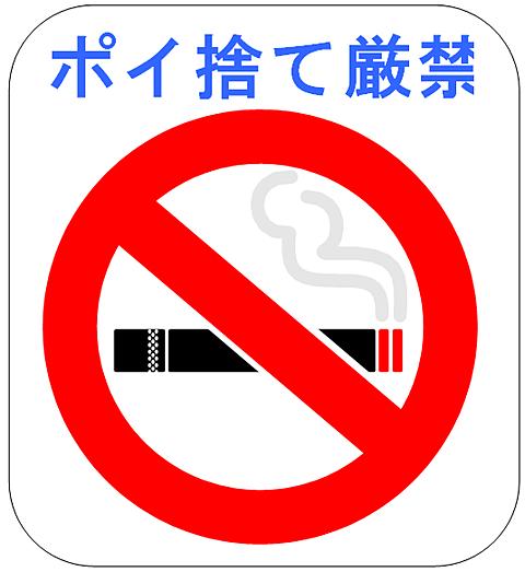 タバコにまつわるエトセトラ①ポイ捨て問題