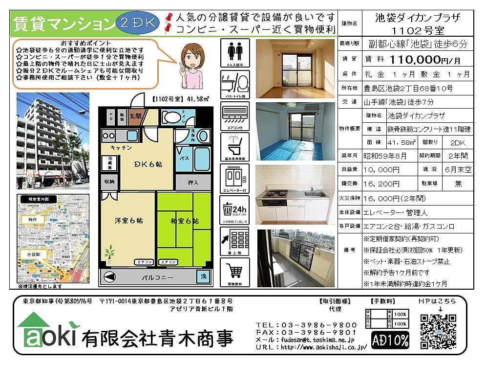 池袋の分譲賃貸マンション 池袋ダイカンプラザ 1102号室 募集中です。最上階にある晴れた日には富士山が見えるお部屋 おススメです