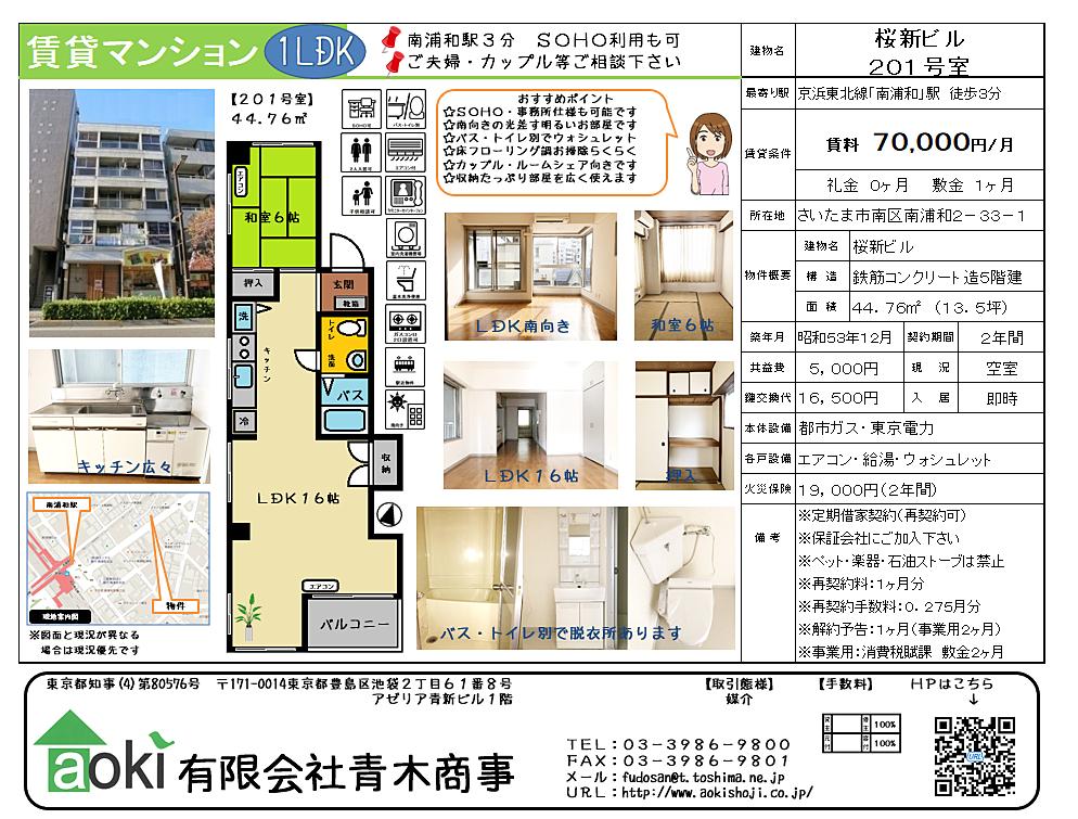 南浦和駅徒歩3分で通勤通学に便利な桜新ビルのご紹介です バス・トイレ別 16帖のLDKが広々として魅力です